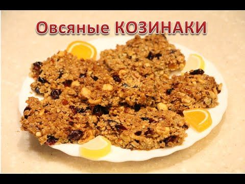 Козинаки из овсяных хлопьев  - пошаговый рецепт с фото на Повар.ру