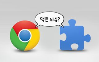 구글 크롬과 크롬 확장프로그램 (Chrome Extension)  http://barugi.com/internet/%ED%81%AC%EB%A1%AC-%ED%99%95%EC%9E%A5%ED%94%84%EB%A1%9C%EA%B7%B8%EB%9E%A8/