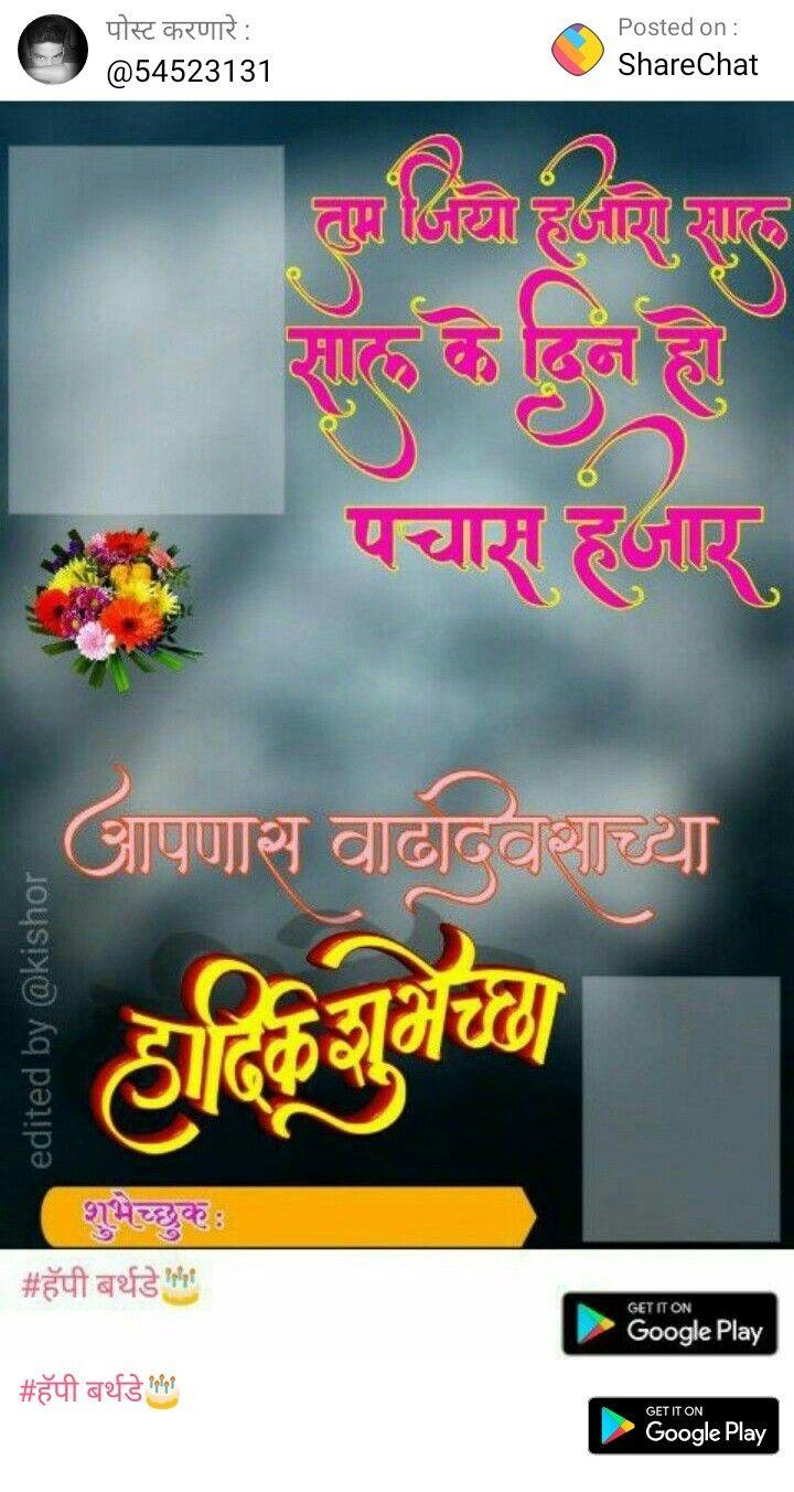 Happy Birthday Shashi Dada Happy Birthday Posters Hd Happy Birthday Images Happy Birthday Png