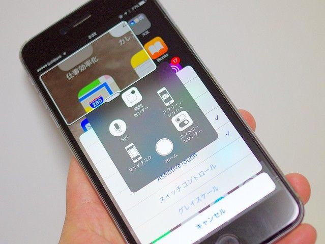 iPhoneのホームボタンの隠し機能を使え! 1回、2回、3回と押す回数で機能が変わる
