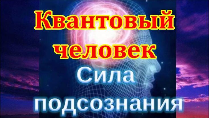 """1гл Джо Диспенза """"Сила подсознания, или Как изменить жизнь за 4 недели"""""""