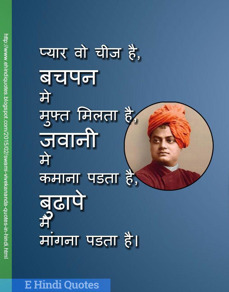 प्यार वो चीज है, बचपन मे मुफ्त मिलता है ,जवानी मे कमाना पडता है ,बुढापे मे मांगना पडता है। #hindiquotes #swamivivekananda #quotes