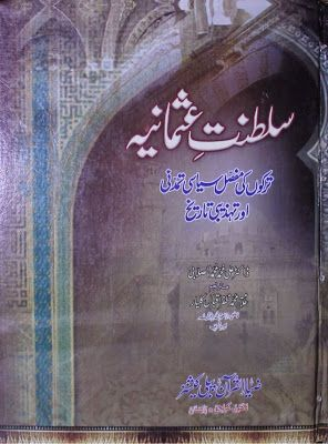 Free download or read online Saltanat e Usmania, Ottoman Empires an Urdu Islamic history pdf book authorized by Dr. Ali Mohammad Mohammad Assalabi.
