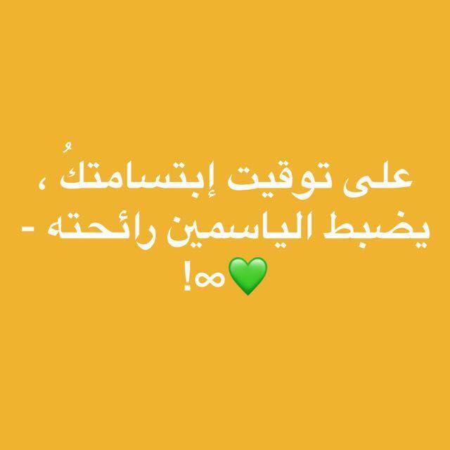 يا ما أحلى ابتسامتك Image Quotes Arabic Love Quotes Words