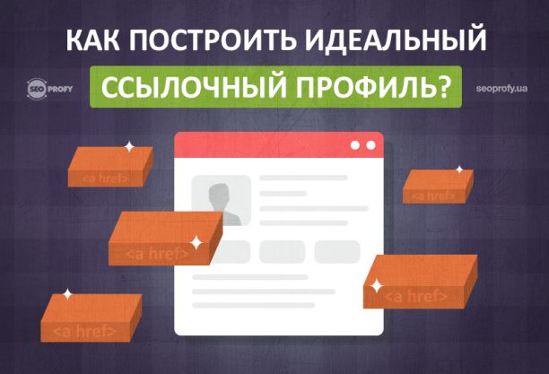 Как построить идеальный ссылочный профиль для вашего сайта