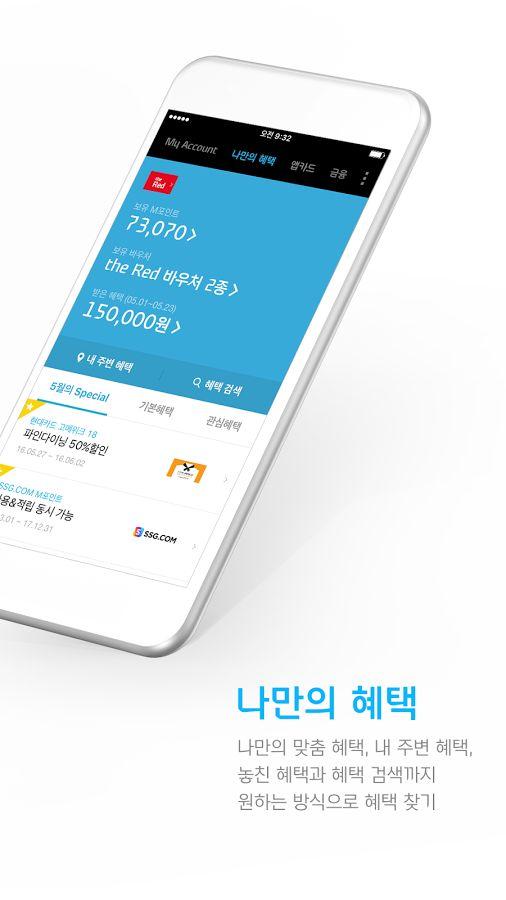 현대카드(+앱카드)- 스크린샷