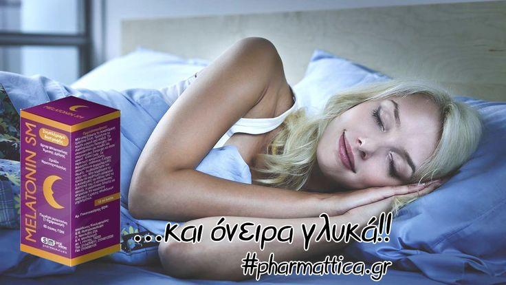 Αντιμετωπίστε τα προβλήματα ύπνου με έναν ψεκασμό! Το Melatonin SM σας βοηθά να κοιμηθείτε πιο γρήγορα και σας ανακουφίζει από τις διαταραχές του ύπνου σας! http://pharmattica.gr/-/13010-sm-melatonin-spray-%CF%83%CF%80%CF%81%CE%AD%CF%85-%CE%BC%CE%B5%CE%BB%CE%B1%CF%84%CE%BF%CE%BD%CE%AF%CE%BD%CE%B7%CF%83-%CE%AC%CE%BC%CE%B5%CF%83%CE%B7%CF%83-%CE%B4%CF%81%CE%AC%CF%83%CE%B7%CF%83-12ml-8056300620075.html