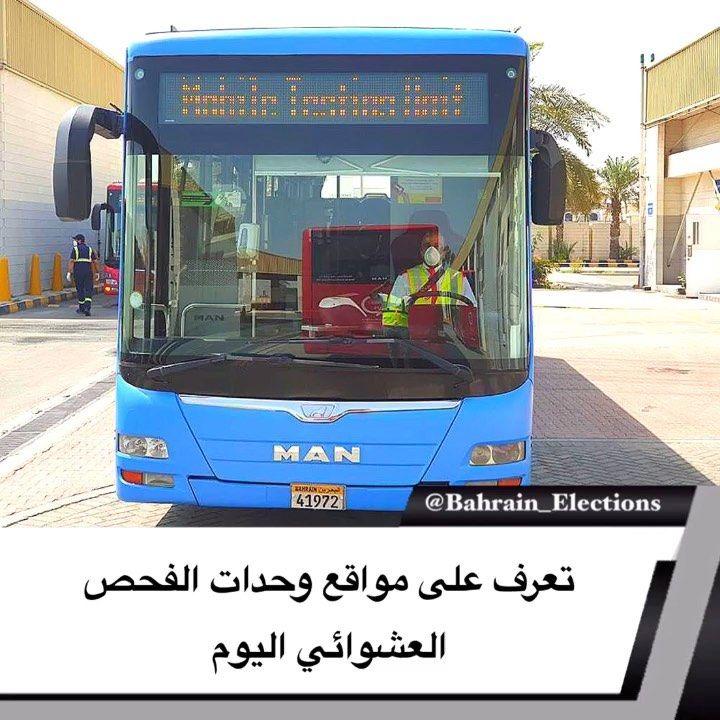 البحرين تعرف على مواقع وحدات الفحص العشوائي اليوم مواقع الفحص في المواقع التالية مع أوقات تواجدها وهي مركز عراد الصحي Bahrain Places To Visit Election