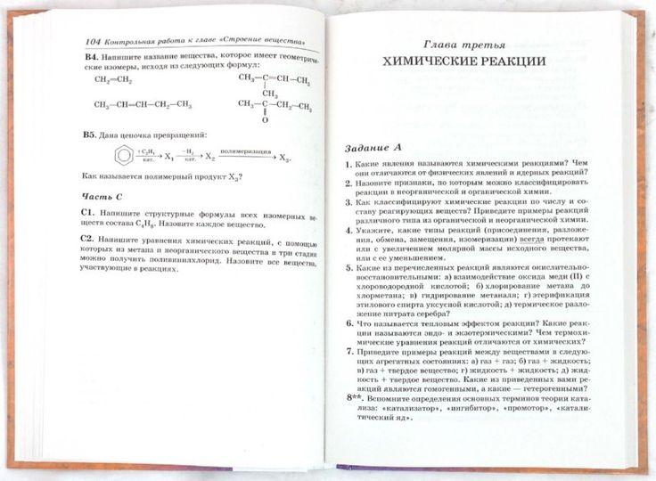 Гдз общая химия в тестах, задачах, упражнениях 11 класс габриелян