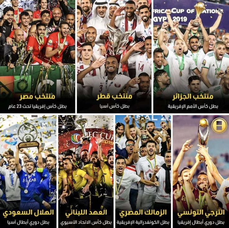 Epingle Par Slim Sur Asian Football Journal Sportif Sportif