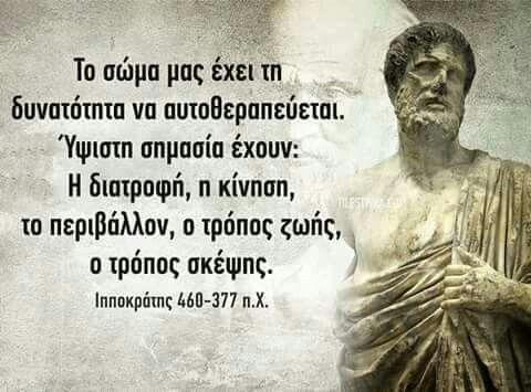 Ποσο δίκιο είχαν οι αρχαίοι μας!!!