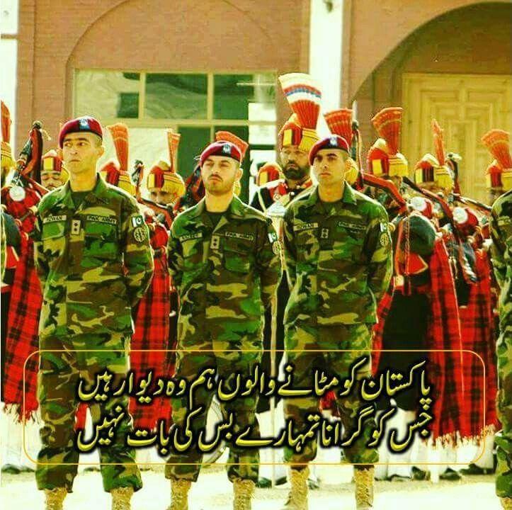 My dream of pakistan