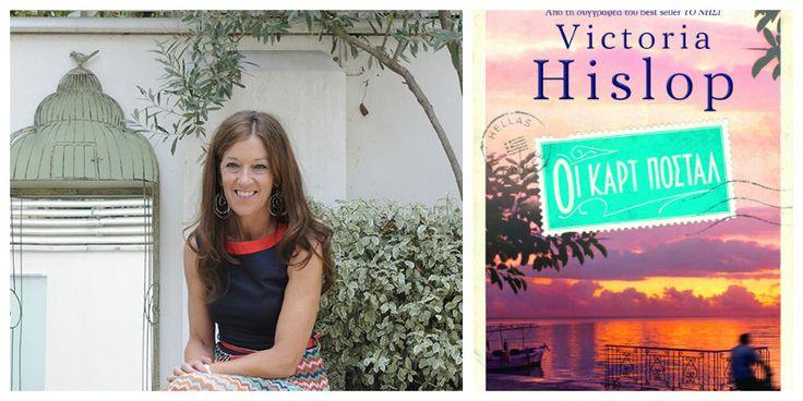 """Η Βικτόρια Χίσλοπ θα στείλει τις """"Καρτ Ποστάλ"""" της από την Πάτρα στις 17 Νοεμβρίου!"""
