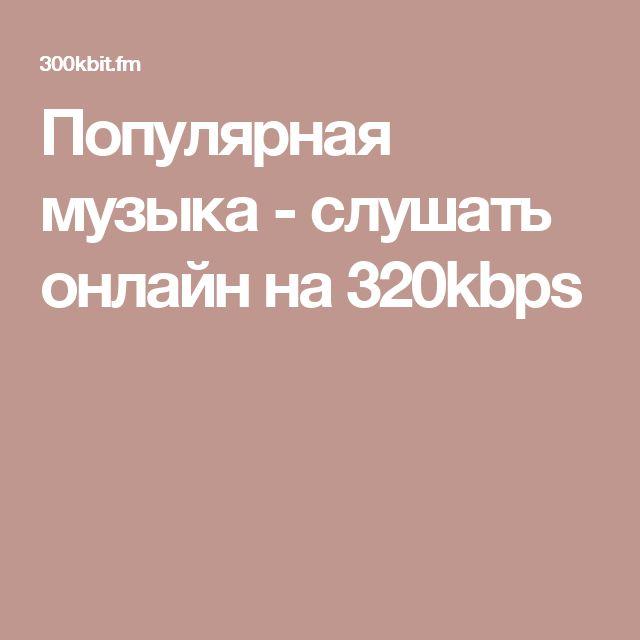 Популярная музыка - слушать онлайн на 320kbps