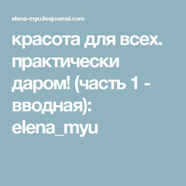 красота для всех. практически даром! (часть 1 - вводная): elena_myu