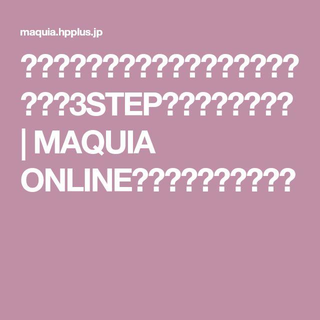 左右の差を整えるだけで誰でも美人!たった3STEPで今ドキ美人眉に | MAQUIA ONLINE(マキアオンライン)
