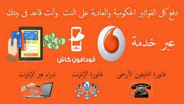 Billing Te Eg شرح طريقة دفع فاتورة التليفون الأرضي 2021 بالفيزة أو المستر كارد In 2021 Vodafone Logo Company Logo Tech Company Logos