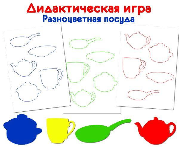 Дидактическая игра для детей - Разноцветная посуда
