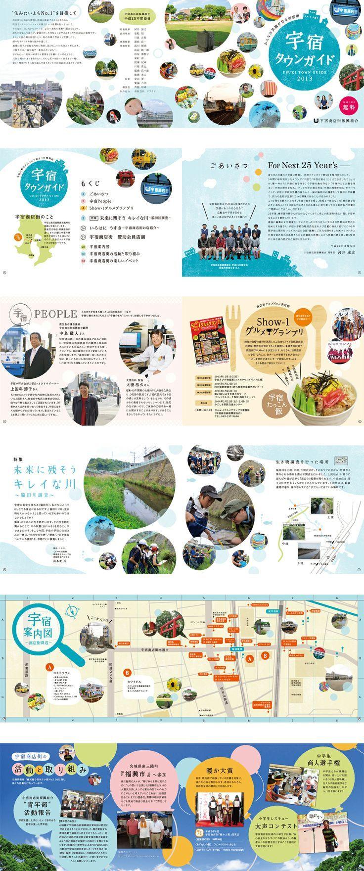 宇宿タウンガイド2013   ホームページ制作 パンフレット作成 鹿児島の制作会社クラウド: