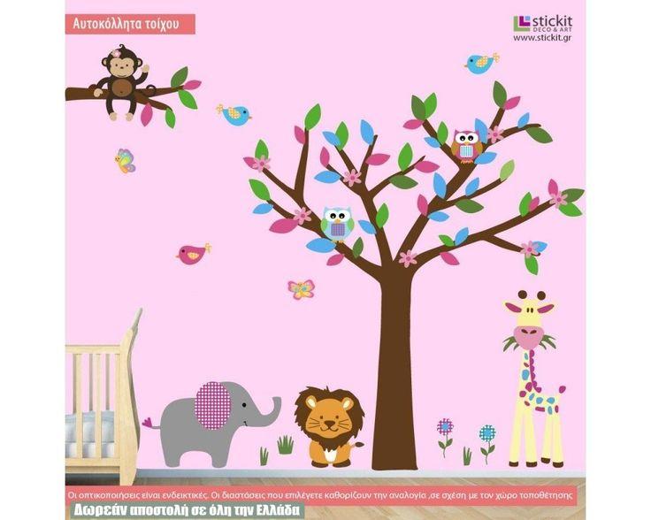 Cute Africa girly, χαριτωμένη  παράσταση σε αυτοκόλλητα τοίχου, με ζωάκια ζούγκλας και δέντρο , για κοριτσάκια , δειτε το!