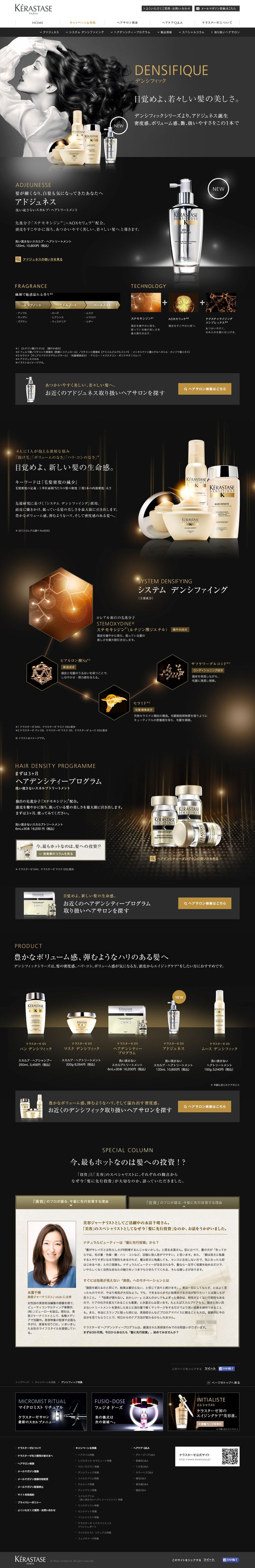 Japanese Webdesign LP Cosmetics
