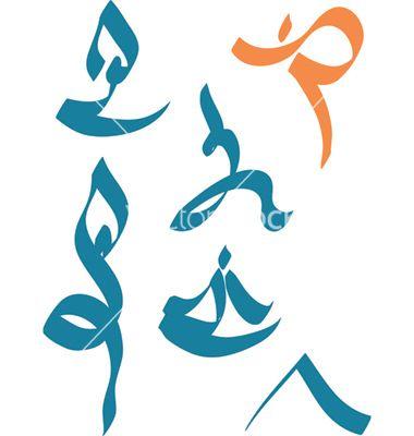 calligraphic yoga pose set vector 1353231 alomalo on