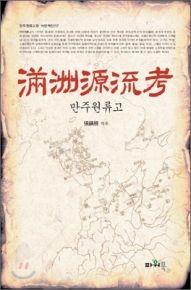 中이 경계하는 책 '흠정만주원류고'의 메시지는… : 뉴스 : 동아닷컴