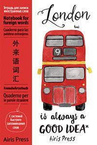 Тетрадь для записи иностранных слов с клапанами (автобус)