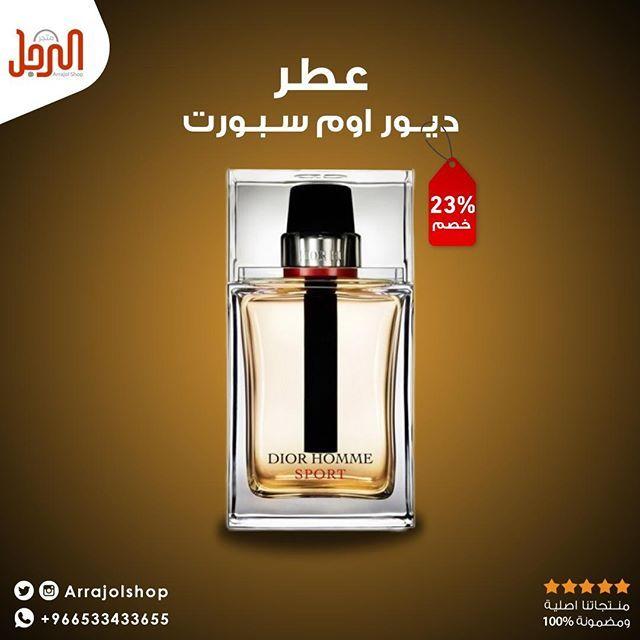 عطر ديور اوم سبورت يحمل في طياته متعة وإثارة وسرعة سباق السيارات لمعرفة السعر اضغط على الصورة للطلب Https Buff Dior Homme Sport Perfume Bottles Perfume