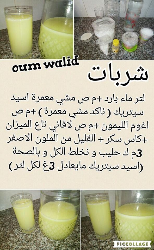 """recettes sucrées de """"oum walid"""""""