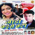 Jada Kaise Katti (Surendra Sawariya Sallu)-Bhojpurimix.com
