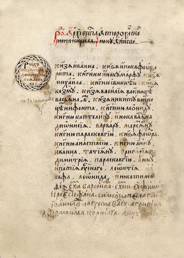 Best images about russian ancient letters on pinterest