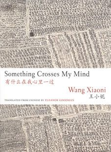 Griffin Poetry Prize 2015 International Shortlist - Something Crosses My Mind, by Eleanor Goodman translating from the Chinese by Wang Xiaoni (http://www.zephyrpress.org/new.php#somethingcrosses)