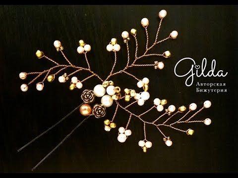 Как собрать свадебное украшение для волос своими руками - влог Gilda - YouTube