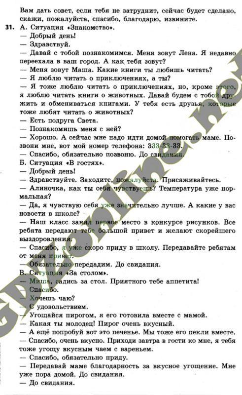 Язык русский гдз 4 класс занкова