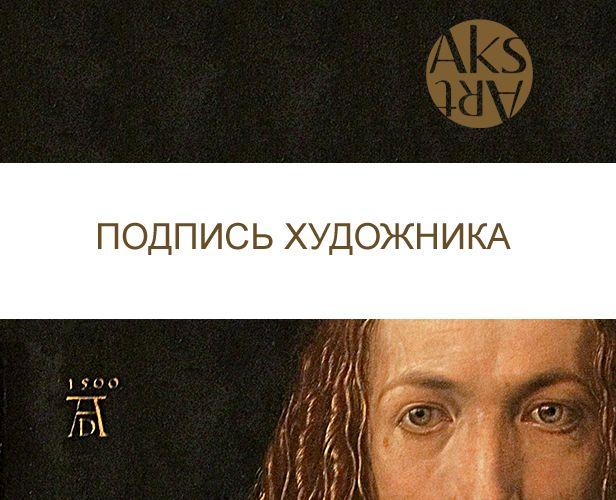 Как Вы думаете, чем руководствуется #художник при «подписывании» своих работ. Лично у нас есть несколько вариантов:  Читайте далее:  http://blog.aksart.in.ua/signature-of-the-painter/
