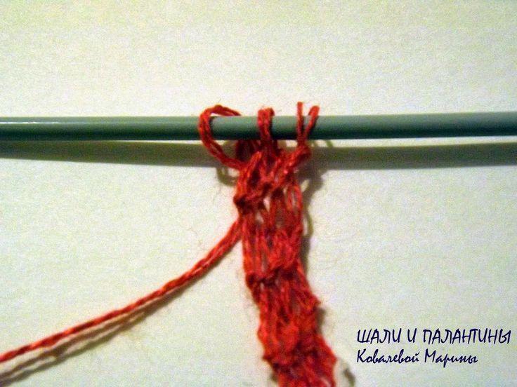 Шали и палантины Ковалевой Марины: Набор петель ленточкой