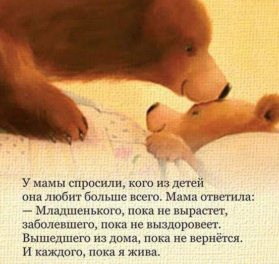 Маминой любви всем детям хватит... Сколько бы у нее их не было...