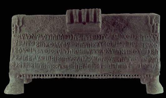 Monumentale: VIIIe siècle av. J.-C. (Jawf)  1 Yathaʿʾamar Watar fils de Yakrubmalik, mukarrib de Sabaʾ, a dédié à Aranyadaʿ, 2 lorsqu'il a rapporté (la ... - Octave Alexandre - Google+