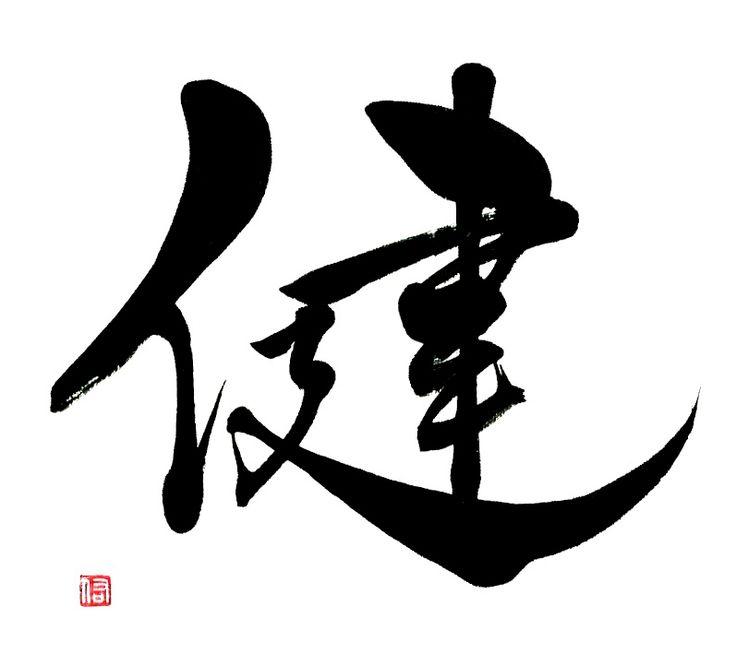 書家/書道家 岡西佑奈 公式サイト