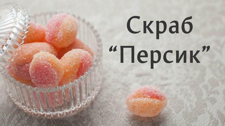 """Сахарный скраб """"Персик"""""""