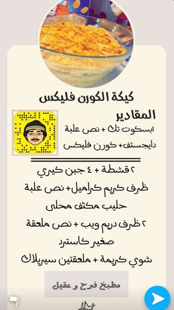 Pin By Pink On منوعات Food And Drink Cooking Food