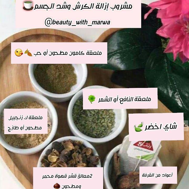 Do You Love Tea Check The Best Tea For A Peaceful Nights Sleep مشروب لإزالة البطن وشد البطن Plants Best Better Sleep