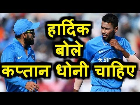 Hardik Pandya न कह Dhoni क दबर स Captain बनय जन चहए Kohli बड़ मच हरव रह ह Hardik Pandya न कह Dhoni क दबर स Captain बनय जन चहए Kohli बड़ मच हरव रह ह Watch this video :- https://youtu.be/o-2ZXrDQYZ8 In the controversial Dhoni and Kohli captaincy controversy a new turn came today when Hardik Pandya who described Dhoni as the best captain of the world said that he has got a bridge over his praise. Pandya said that in his eyes Dhoni has not yet been a good captain in India. . He said that Kohli…