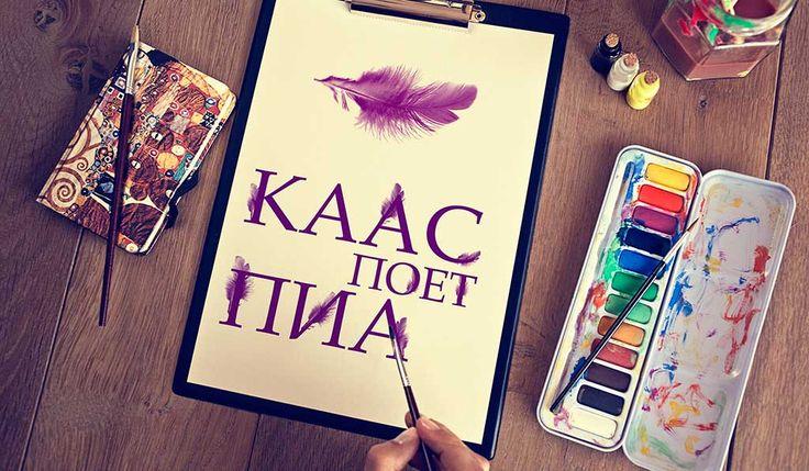 Перьевой русский леттеринг для постера