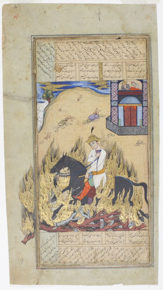 Iran, unknown artist (Iranian), The fire ordeal of Seyavash, from a Shahnameh, ca. 1630 or later, ink, opaque watercolor, and gold on paper