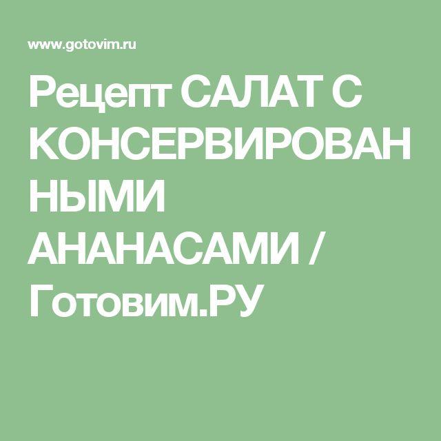 Рецепт САЛАТ С КОНСЕРВИРОВАННЫМИ АНАНАСАМИ / Готовим.РУ