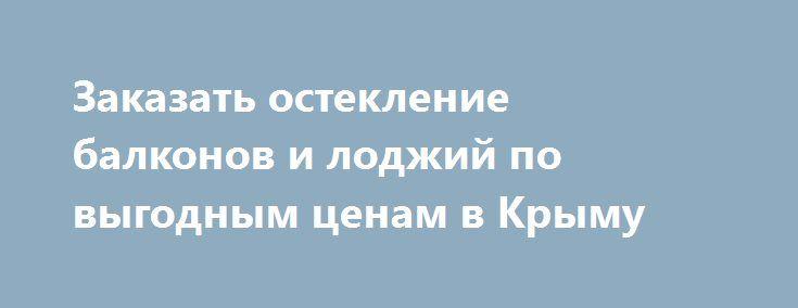 Заказать остекление балконов и лоджий по выгодным ценам в Крыму http://xn--90ae2bl2c.xn--p1ai/news/osteklenie-balkonov-v-krymu   Остекление балконов алюминиевыми профилями от компании Эбург – это всегда выгодное в Крыму мероприятие, и это несмотря на то, что стоимость профилей из металла может превышать аналогичный показатель у профилей из ПВХ. Все дело в том, что в процессе своей эксплуатации металлические конструкции не требуют столь тщательного ухода и внимание, кое уделяется профилем из…