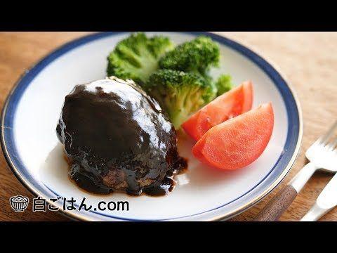 家庭的な基本のハンバーグのレシピ/作り方:白ごはん.com