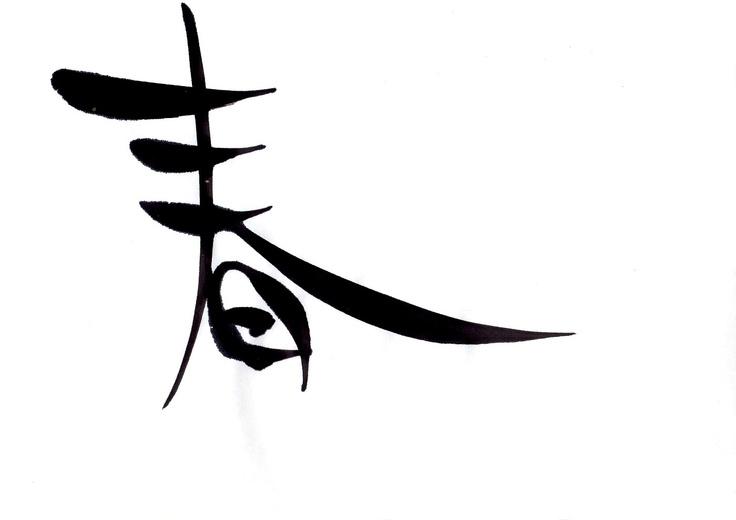"""春(haru)""""Spring""""  #Calligraphy  #art   #Shodo"""